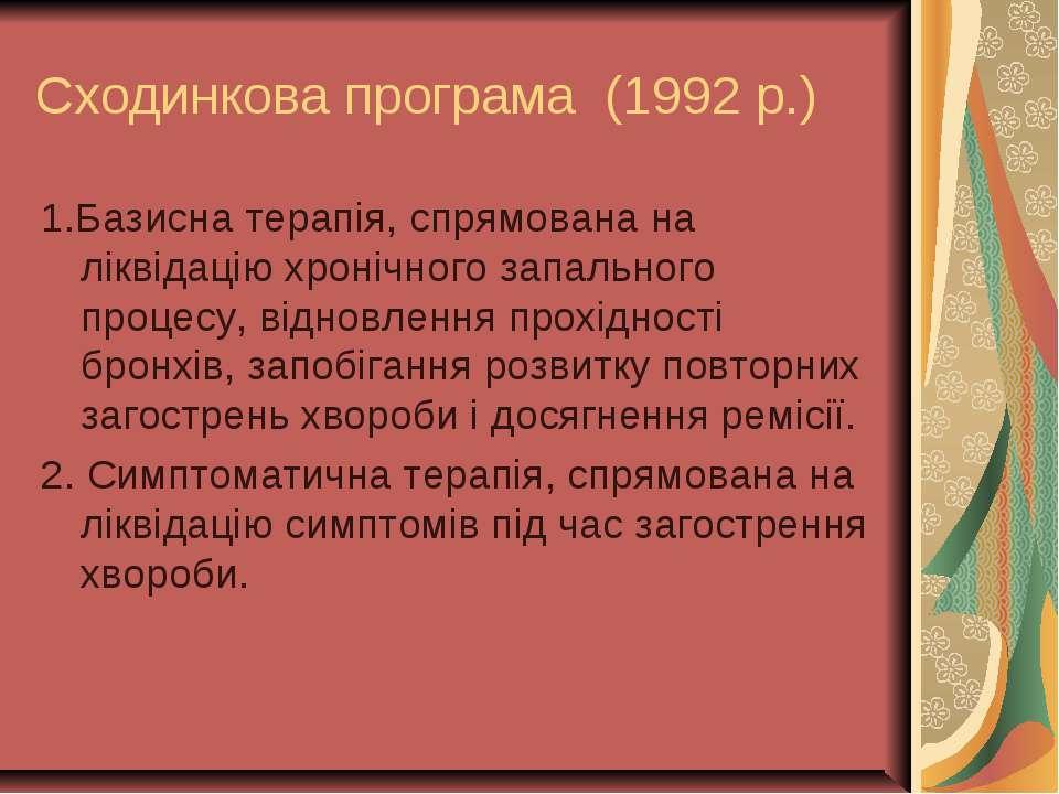 Сходинкова програма (1992 р.) 1.Базисна терапія, спрямована на ліквідацію хро...