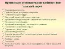 Протипокази до виношування вагітності при патології нирок Ниркова недостатніс...