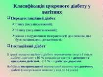 Класифікація цукрового діабету у вагітних Передгестаційний діабет І типу (інс...