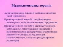 Медикаментозна терапія Антигіпертензивна терапія у вагітних аналогічна такій ...