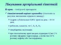 Лікування артеріальної гіпотензії ІІ крок – тонізуючі препарати: гіпокінетичн...