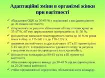 Адаптаційні зміни в організмі жінки при вагітності збільшення ОЦК на 30-60 % ...