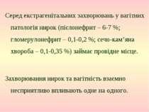 Серед екстрагенітальних захворювань у вагітних патологія нирок (пієлонефрит –...
