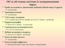 Проба на наявність прихованих набряків (МакКлюра-Олдріча) за показами Хромоци...
