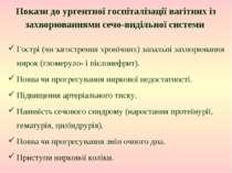 Покази до ургентної госпіталізації вагітних із захворюваннями сечо-видільної ...