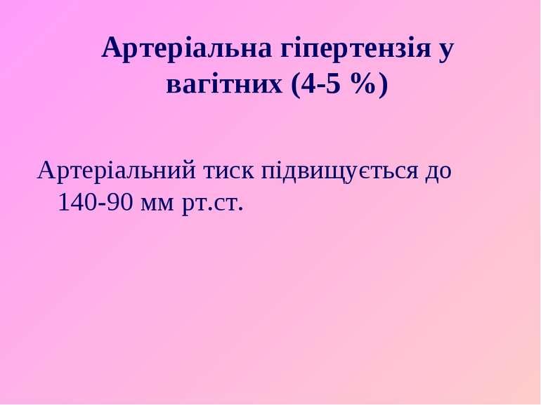 Артеріальна гіпертензія у вагітних (4-5 %) Артеріальний тиск підвищується до ...