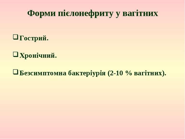 Форми пієлонефриту у вагітних Гострий. Хронічний. Безсимптомна бактеріурія (2...