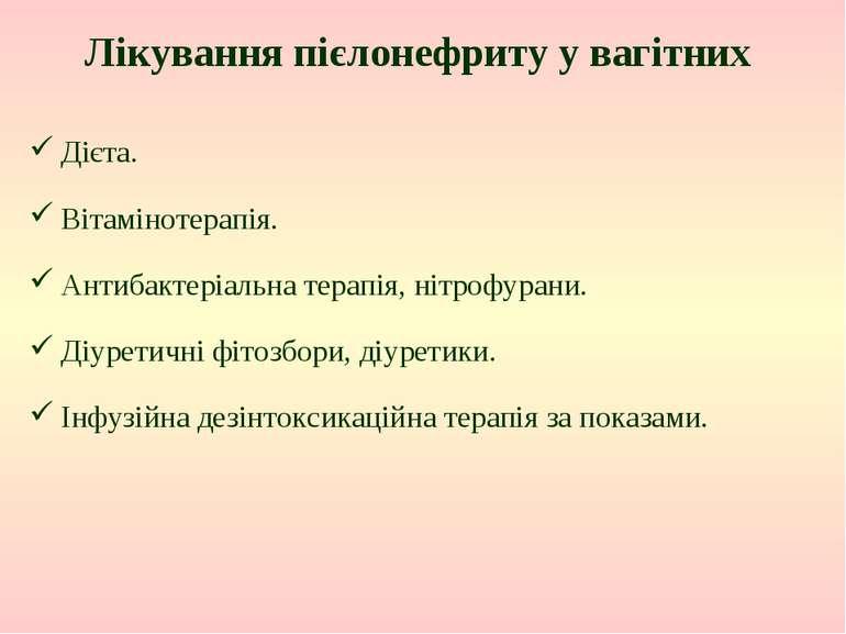 Лікування пієлонефриту у вагітних Дієта. Вітамінотерапія. Антибактеріальна те...