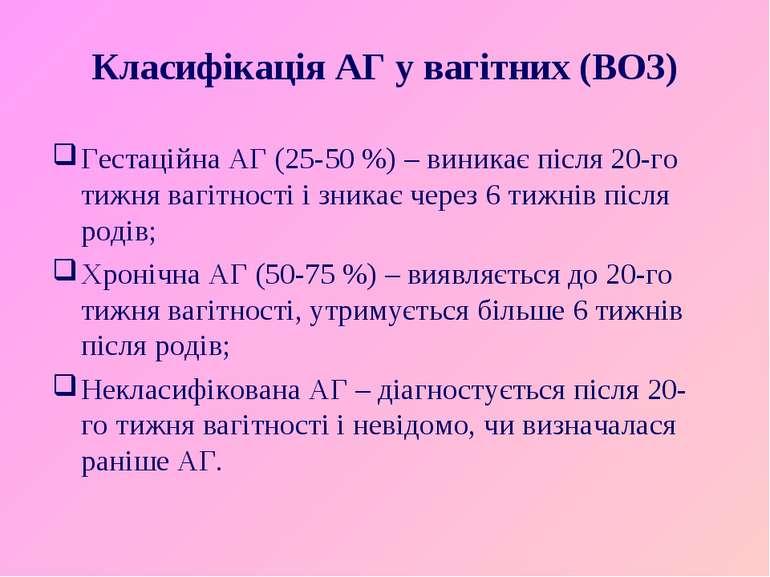 Класифікація АГ у вагітних (ВОЗ) Гестаційна АГ (25-50 %) – виникає після 20-г...