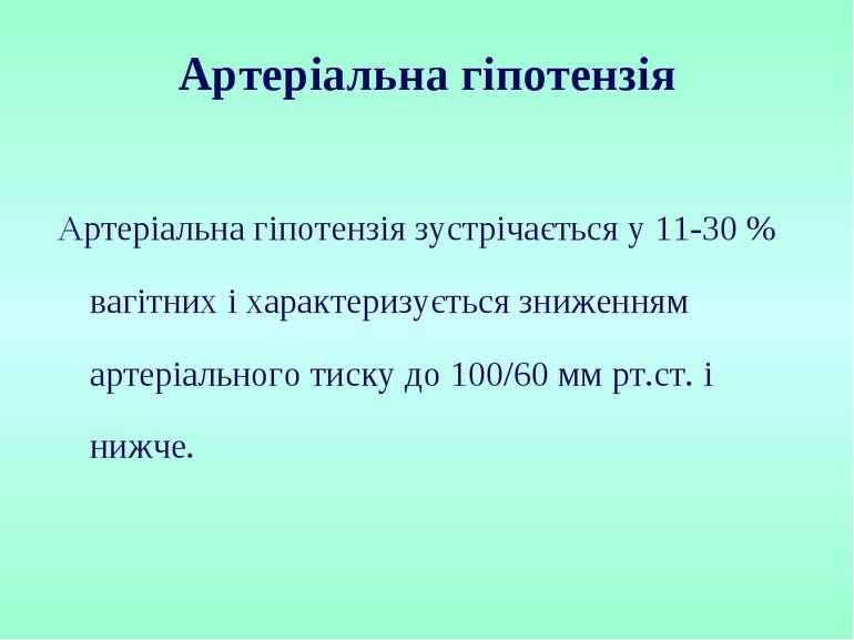 Артеріальна гіпотензія Артеріальна гіпотензія зустрічається у 11-30 % вагітни...