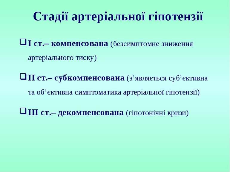 Стадії артеріальної гіпотензії І ст.– компенсована (безсимптомне зниження арт...