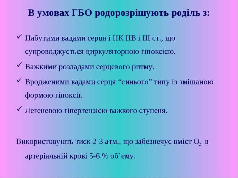 В умовах ГБО родорозрішують роділь з: Набутими вадами серця і НК ІІВ і ІІІ ст...