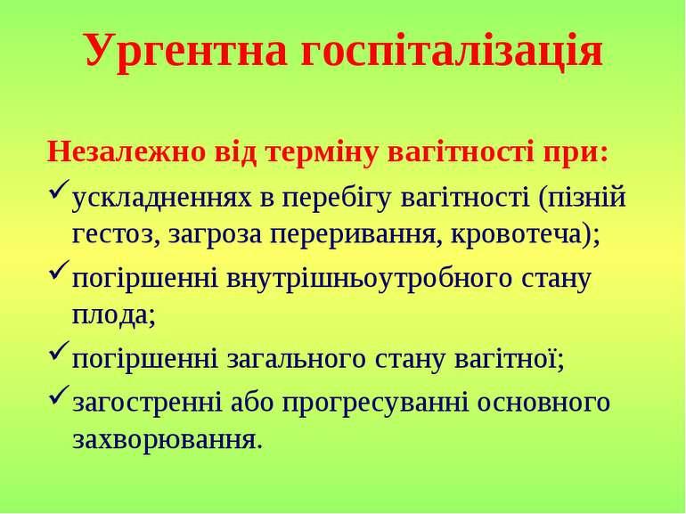 Ургентна госпіталізація Незалежно від терміну вагітності при: ускладненнях в ...