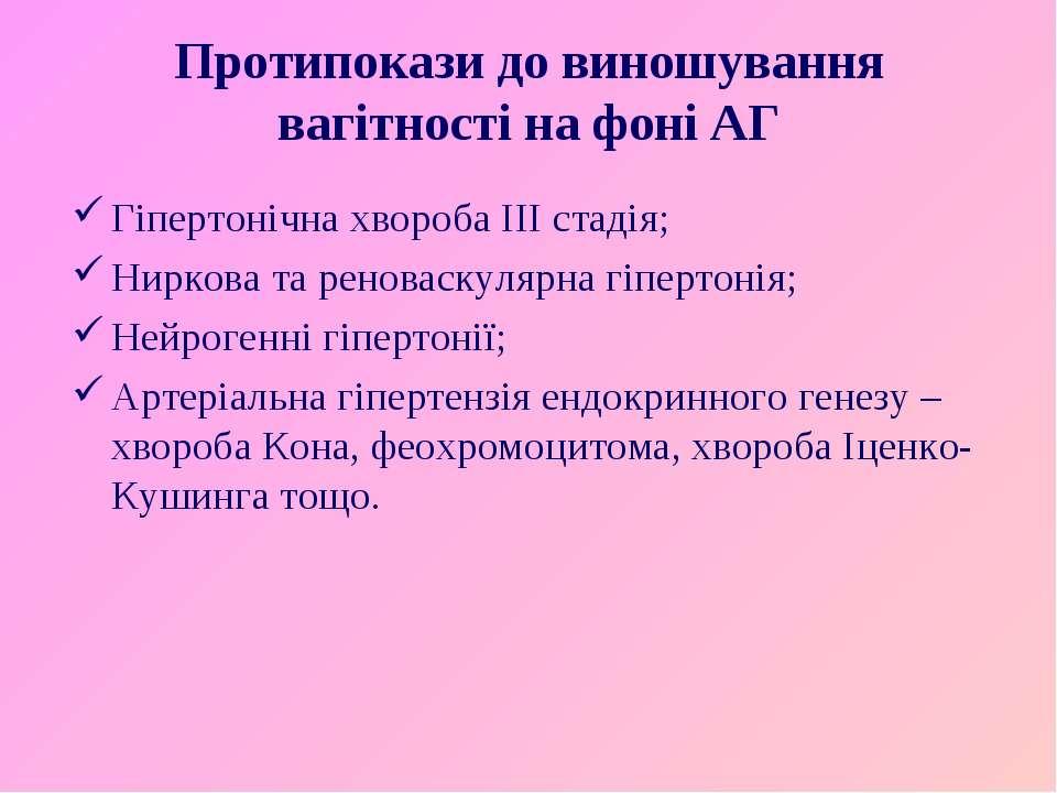Протипокази до виношування вагітності на фоні АГ Гіпертонічна хвороба ІІІ ста...