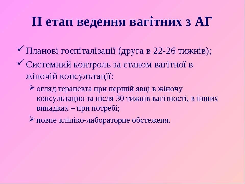 ІІ етап ведення вагітних з АГ Планові госпіталізації (друга в 22-26 тижнів); ...