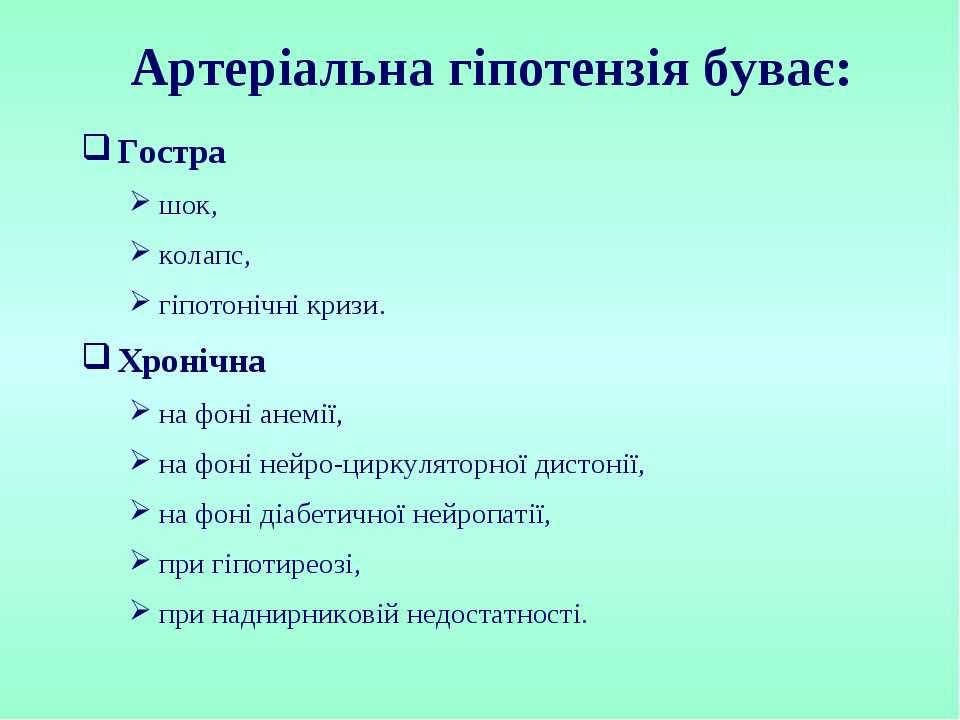 Артеріальна гіпотензія буває: Гостра шок, колапс, гіпотонічні кризи. Хронічна...