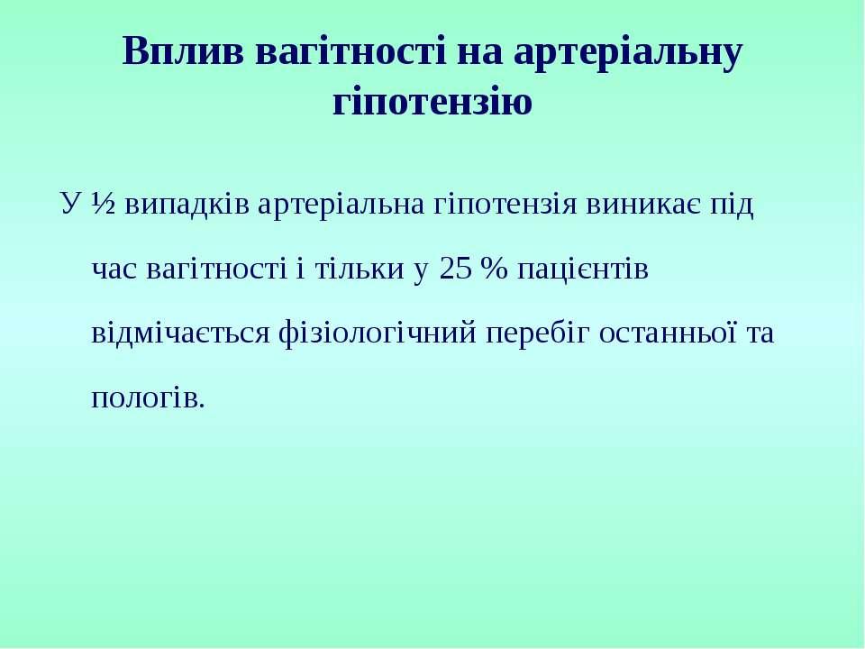 Вплив вагітності на артеріальну гіпотензію У ½ випадків артеріальна гіпотензі...