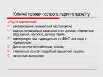 Клінічні прояви гострого ларинготрахеїту Стадія компенсації: захворювання поч...