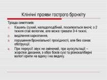 Клінічні прояви гострого бронхіту Тріада симптомів: Кашель (сухий, нападоподі...