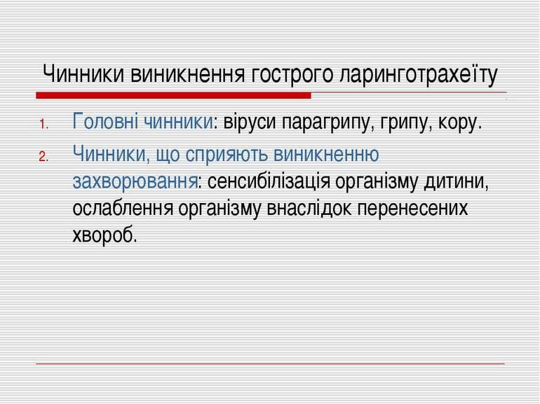 Чинники виникнення гострого ларинготрахеїту Головні чинники: віруси парагрипу...