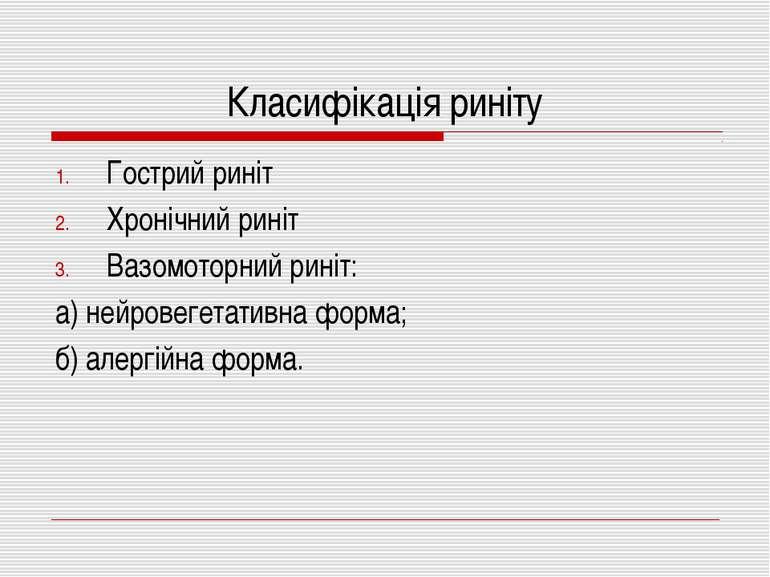 Класифікація риніту Гострий риніт Хронічний риніт Вазомоторний риніт: а) нейр...