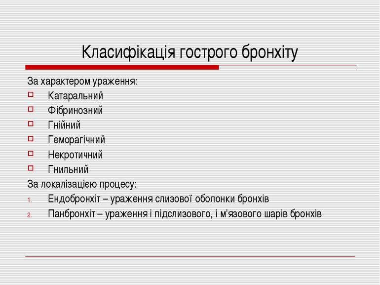 Класифікація гострого бронхіту За характером ураження: Катаральний Фібринозни...