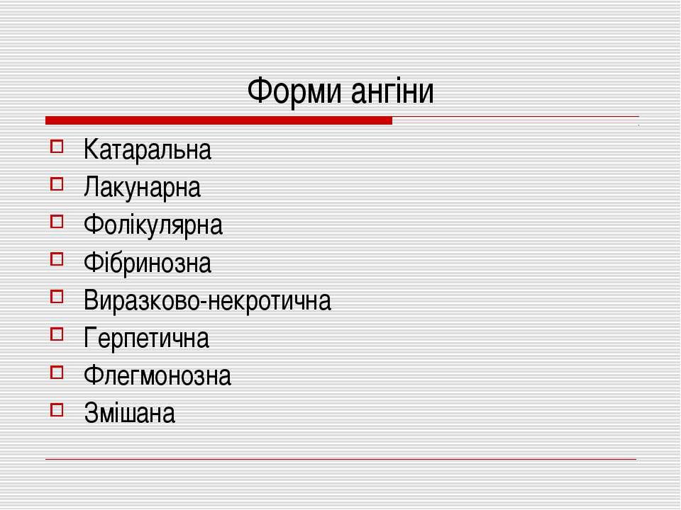 Форми ангіни Катаральна Лакунарна Фолікулярна Фібринозна Виразково-некротична...