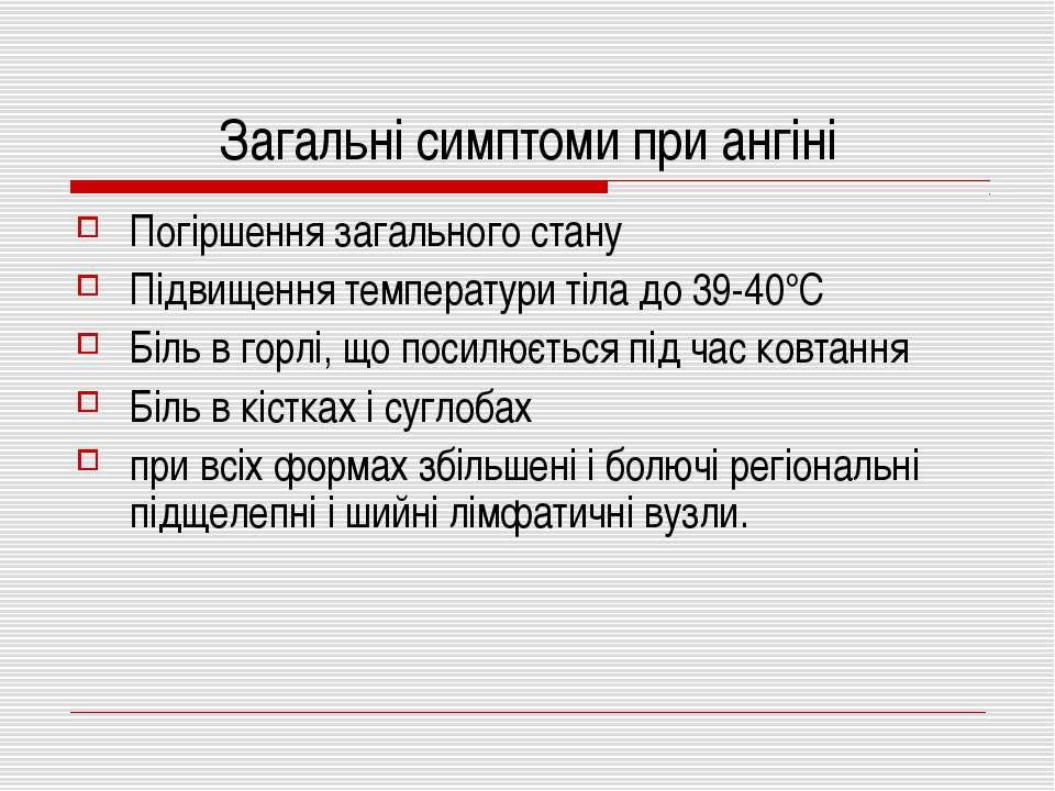 Загальні симптоми при ангіні Погіршення загального стану Підвищення температу...