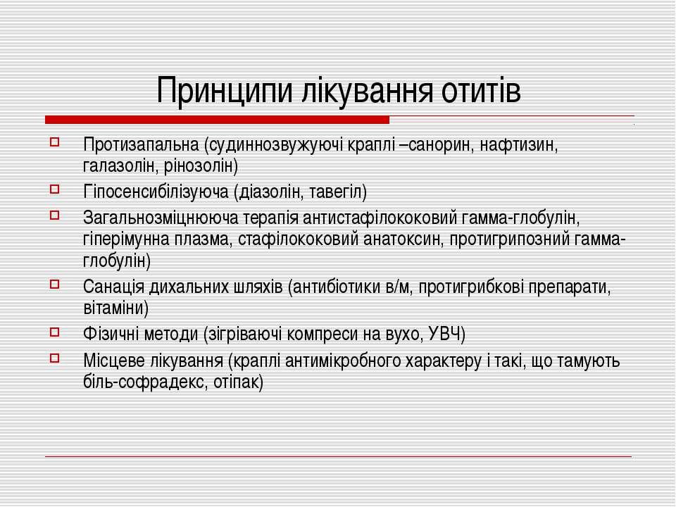 Принципи лікування отитів Протизапальна (судиннозвужуючі краплі –санорин, наф...