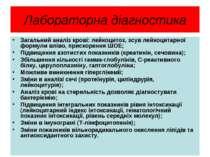 Лабораторна діагностика Загальний аналіз крові: лейкоцитоз, зсув лейкоцитарно...