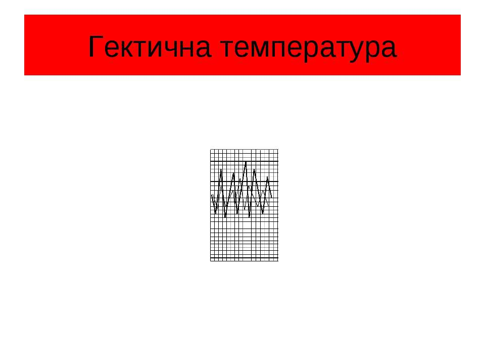 Гектична температура
