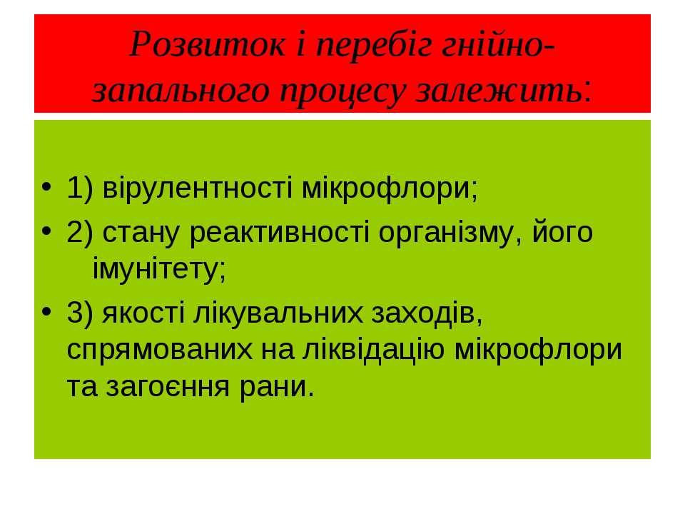 Розвиток і перебіг гнійно-запального процесу залежить: 1) вірулентності мікро...