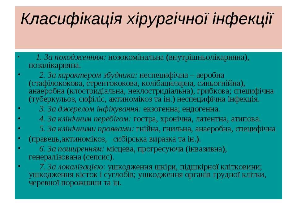 Класифікація хірургічної інфекції 1. За походженням: нозокомінальна (внутрішн...