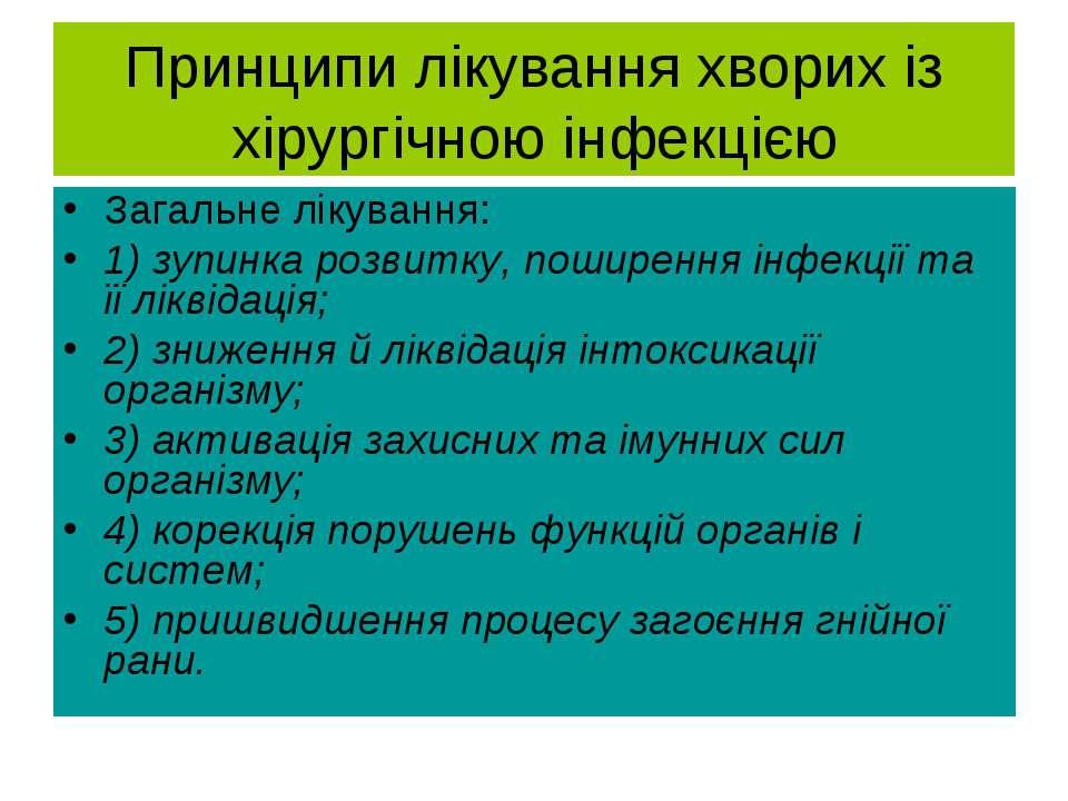 Принципи лікування хворих із хірургічною інфекцією Загальне лікування: 1) зуп...