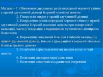 Об'єктивні ознаки Місцеві – 1. Обмеження дихальних рухів передньої черевної с...