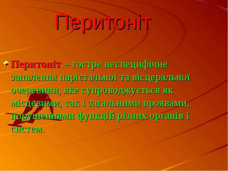 Перитоніт Перитонiт – гостре неспецифічне запалення парiєтальної та вiсцераль...