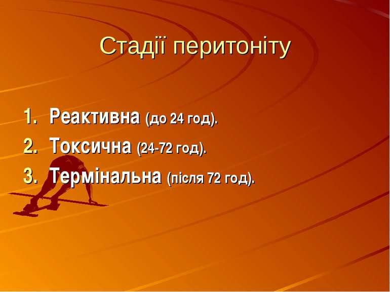 Стадії перитоніту Реактивна (до 24 год). Токсична (24-72 год). Термінальна (п...