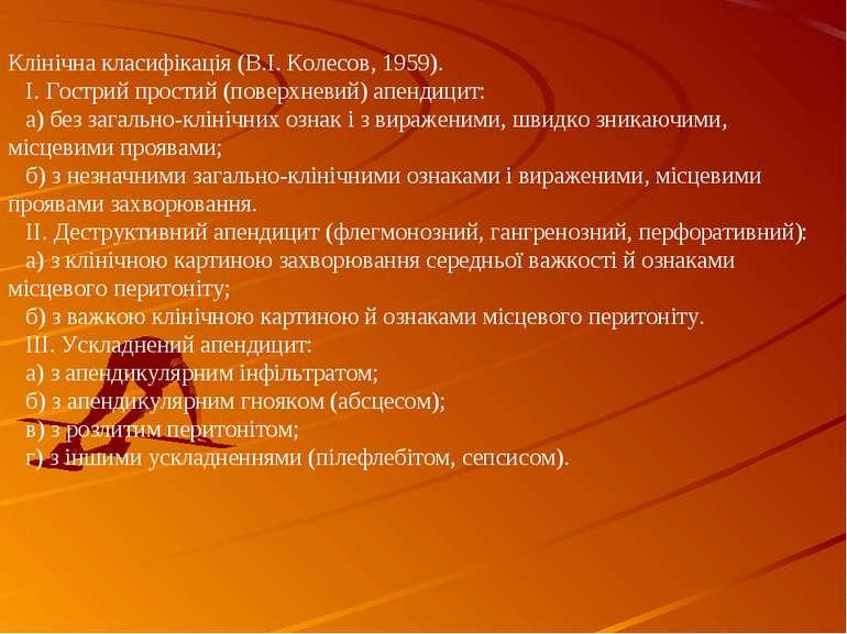 Клінічна класифікація (В.І. Колесов, 1959). І. Гострий простий (поверхневи...