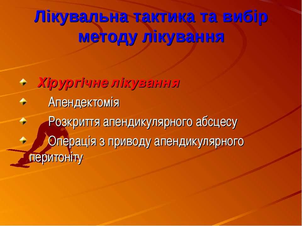 Лікувальна тактика та вибір методу лікування Хірургічне лікування Апендектомі...