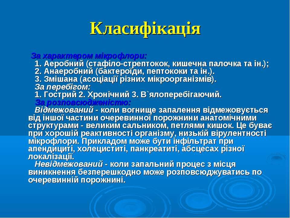 Класифiкацiя  За характером мiкрофлори: 1. Аеробний (стафiло-стрептокок, ...