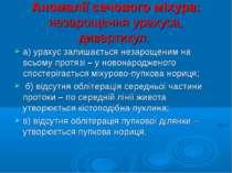 Аномалії сечового міхура: незарощення урахуса, дивертикул. а) урахус залишаєт...