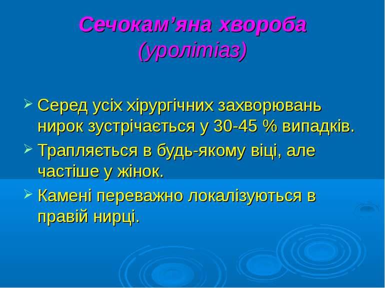 Сечокам'яна хвороба (уролітіаз) Серед усіх хірургічних захворювань нирок зуст...