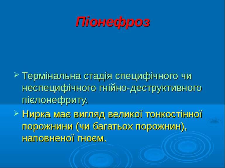Піонефроз Термінальна стадія специфічного чи неспецифічного гнійно-деструктив...
