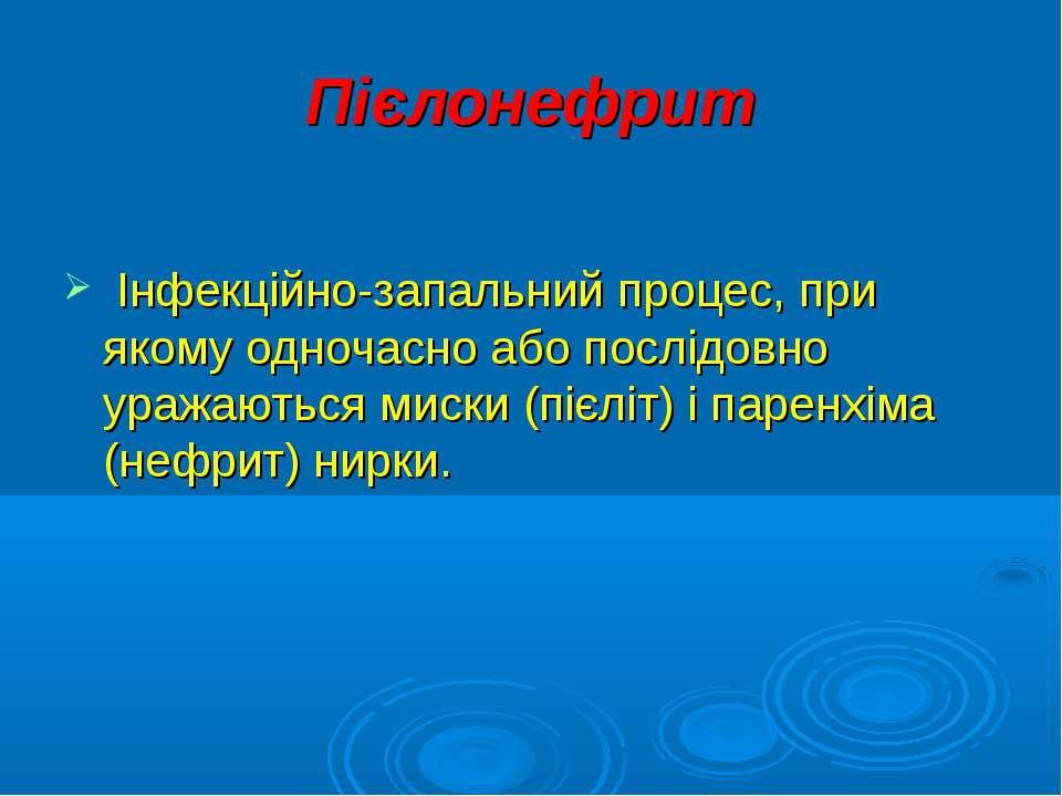 Пієлонефрит Інфекційно-запальний процес, при якому одночасно або послідовно у...