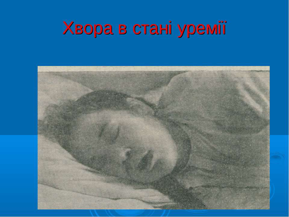 Хвора в стані уремії