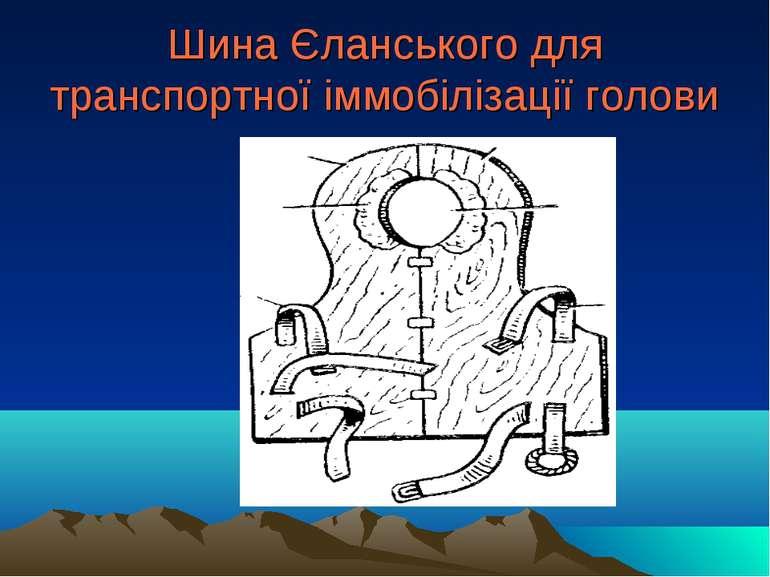 Шина Єланського для транспортної іммобілізації голови