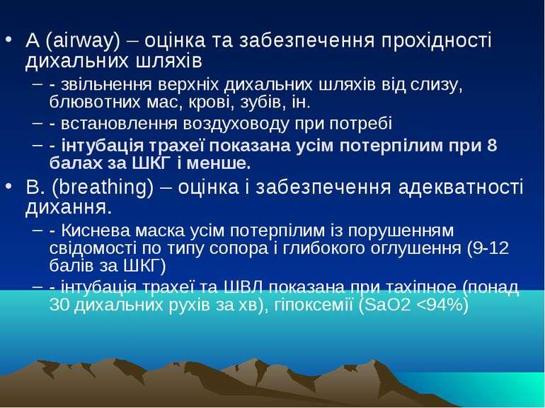 А (airway) – оцінка та забезпечення прохідності дихальних шляхів - звільнення...