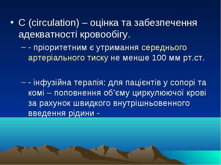 С (circulation) – оцінка та забезпечення адекватності кровообігу. - пріоритет...