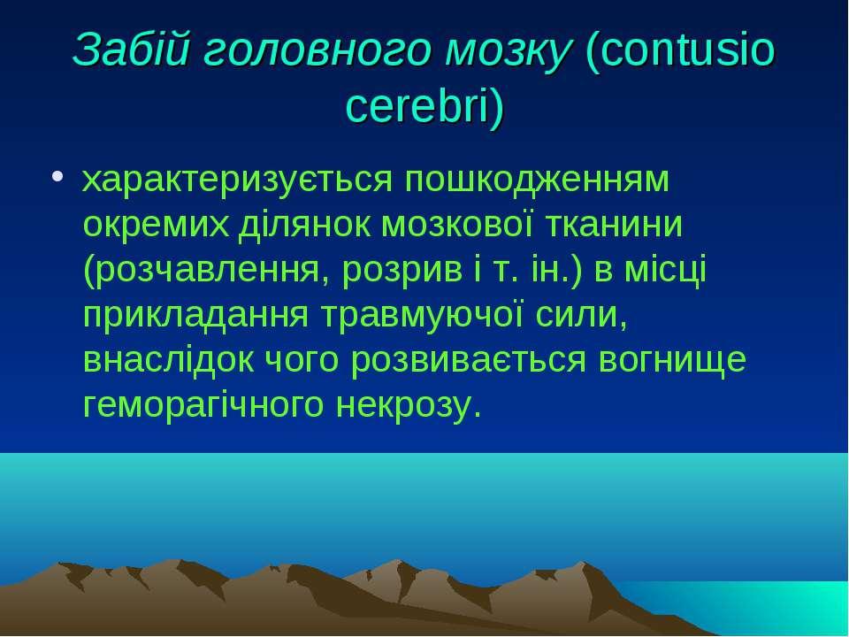 Забій головного мозку (contusio cerebri) характеризується пошкодженням окреми...