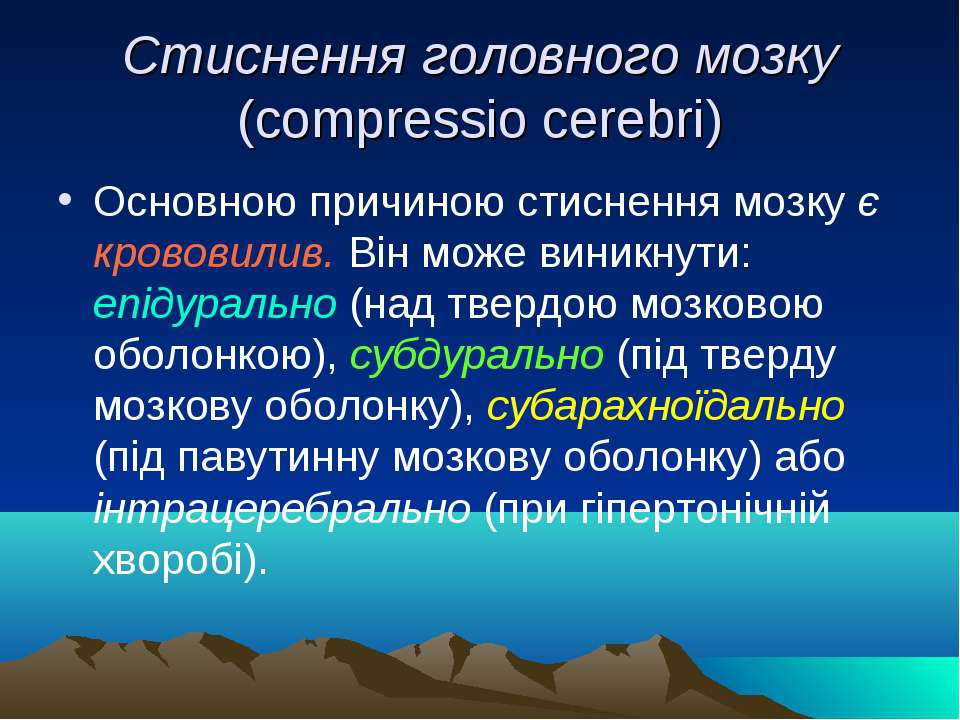 Стиснення головного мозку (compressio cerebri) Основною причиною стиснення мо...